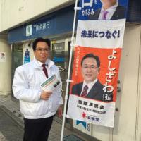 中央林間駅で県政報告