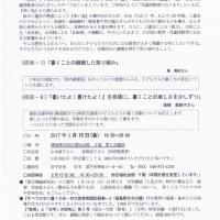 「横須賀・逗子」作文の会 1月例会のご案内