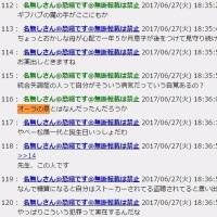 日本がどんどん気持ち悪くなっていく…