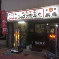 新潟市 おばな家本店