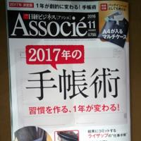『Associe』 11月号「手帳術」