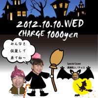 10月10日(水)はイチャリバーのHALLOWEEN Party!