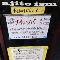 大井町『ajito』