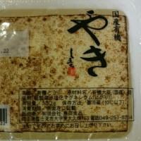 島田さんの冬商品「焼き豆腐」入荷♪