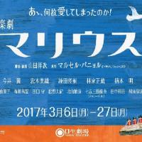 ★音楽劇「マリウス」@日生劇場