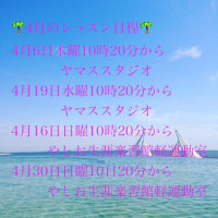 Hula MOANIさんのフラダンスレッスンがYAMASU STUDIOでスタートします!