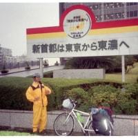 10月21日 岐阜(自転車旅行記)