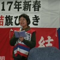 新春団結旗びらき 写真速報