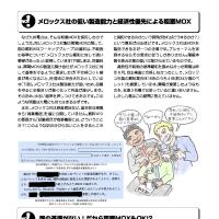 粗悪なMOX燃料を使う危険なプルサーマルを止めるため、裁判にご協力を!2/4