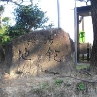 地鉈温泉を刻んだ岩