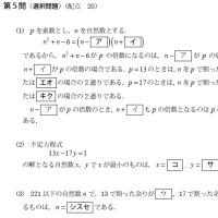 大学入試センター試験・数学・整数 155