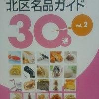 北区名品ガイド 30選 vol.2 十条満月
