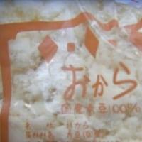 初月自然豆腐の おから