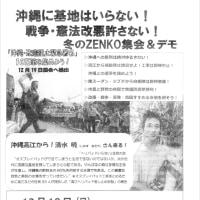 イベント紹介-「沖縄に基地はいらない!戦争・憲法改悪許さない!冬のZENKO集会&デモ」