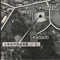 明日の会場の駐車場
