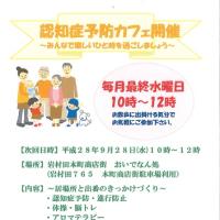 9/28 認知症予防カフェ開催のお知らせ