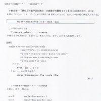 cos α+cos 2α+・・・+cos nα=?