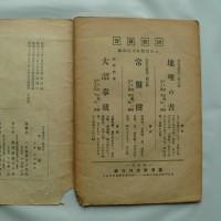 『朗読詩集 常盤樹  他十二篇 』