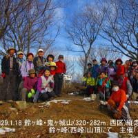 11 鈴ヶ峰・鬼ヶ城山(320・282m:西区)縦走登山(続き)  「西峰」にて記念写真を