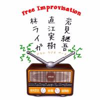 6/2(金)林ライガ(ds)+岩見継吾(bass)+直江実樹(radio) @下北沢Apollo