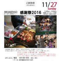 11/27(日)  AZUMA感謝祭