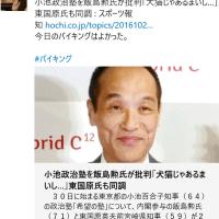 【バイキング】ヽ(`Д´#)ノ ムッカー!!小池信者発狂w飯島参与が小池批判www(161028)