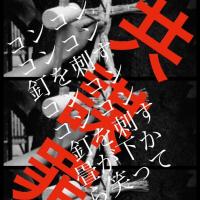 劇団夢桟敷 38周年