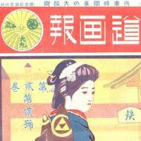 『鉄道画報』 二巻二号 鐵道畫報社 (1912.2)