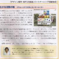神戸市の「協働と参画のプラットホーム通信」第49号に紹介されました。