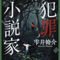 犯罪小説家 / 雫井脩介