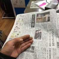 日常の気づき読売新聞12 月20日号から引用