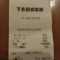 下吉田倶楽部