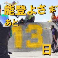 能登よさまであと13日!!