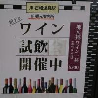 駅での待ち合わせは薔薇にワインに足湯にて!