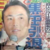 引退黒田と165キロ大谷の対決 シリーズに花道は用意された