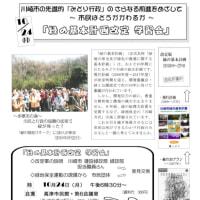 【10/24(月)】緑の基本計画改定 学習会
