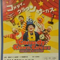 コメディークラウンサーカスは文化センターで!