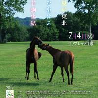 【八戸市場2017(1歳)】の「上場馬募集」がスタート!(上場申込締切は4/20迄)