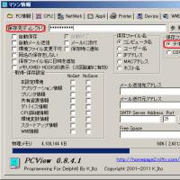 <257> ソフトを使い自分のパソコン情報を把握し、保存しておく