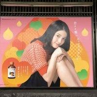 2月13日(月)のつぶやき:川島海荷 恋する神に、ピュアのちからを 柳家あんず油(JR渋谷駅ビルボード広告)