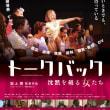■ドキュメンタリー映画「トークバック 沈黙を破る女たち」 上映会&坂上監督との語り合い