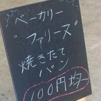 全品100円で~す!