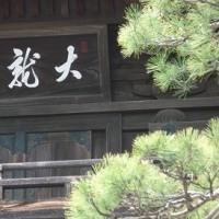戦国大名今川氏の菩提寺「臨済寺」、(2017初春)。