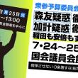 7月24日・25日は国会議員会館前へ!