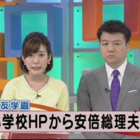 金子勝:安倍晋三記念小学校   「大竹まこと ゴールデンラジオ」