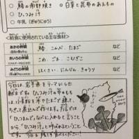 6月27日(火)      本日の給食