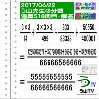 解答[う山先生の分数][2017年6月22日]算数・数学天才問題【分数518問目】