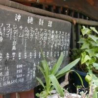 沖縄料理屋さんのメニュー表