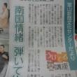 うけてる講座・・・富山新聞に記事が載りました