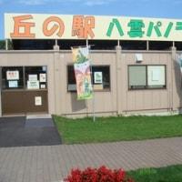 北海道八雲町で遊びました。